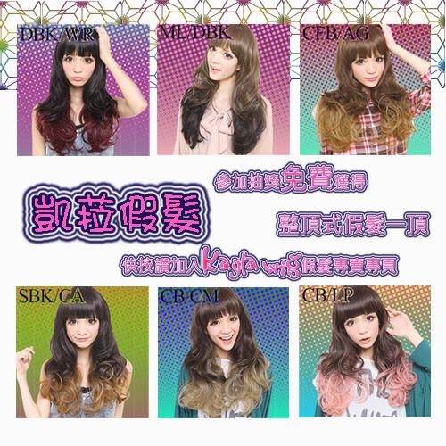 【假髮新氣象】迎接夏天豔陽也不怕!時下最流行日本品牌AquaDoll & Prisila 超萌系列女孩假髮必備款,與日本同步流行唷❤