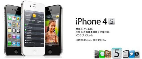 <好康活動>新年回饋禮-【白色iPhone 4S 32G】NeoCity免費送給您2/05