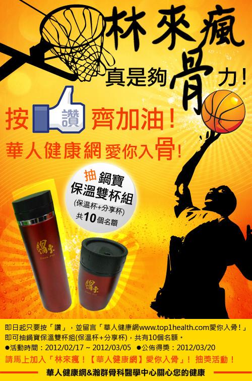 《華人健康網-送鍋寶保溫雙杯》林來瘋真是夠【骨】力!按【讚】齊加油!
