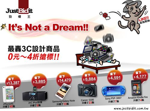 【JustBidit 勁標王】市場唯一越標越便宜,保證全新3C得標價低於市價4折!