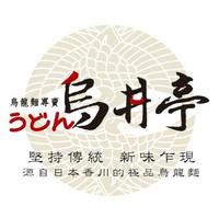 烏丼亭 烏龍麵專賣連鎖店