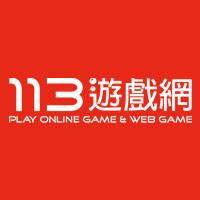 113遊戲網