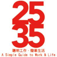 聰明工作‧簡單生活 2535 雜誌