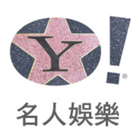 Yahoo!奇摩 名人娛樂